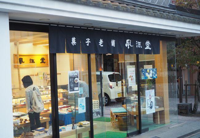 風流堂 京橋店