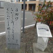 石川啄木の石碑とともに。