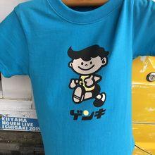 「ゲンキ」Tシャツ