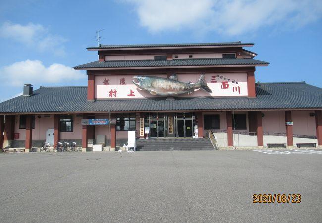 鮭で有名な村上