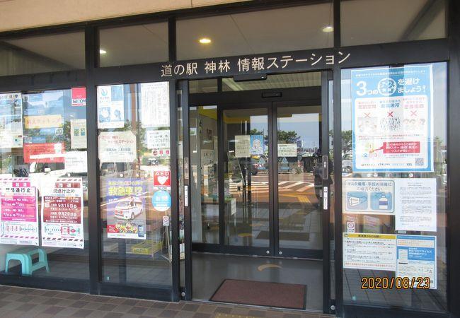 道の駅 神林(穂波の里)
