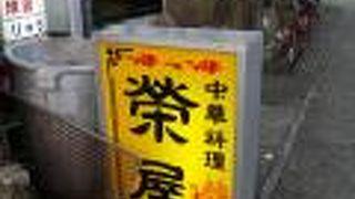 中華料理栄屋