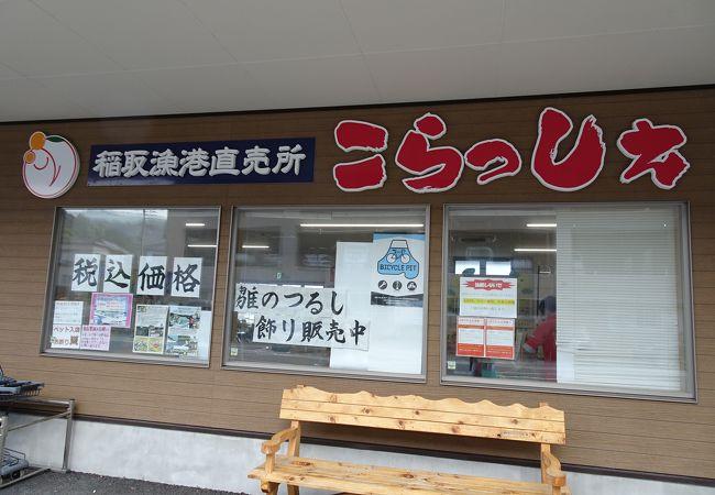 稲取漁港直売所 こらっしぇ