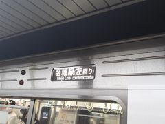 名古屋のツアー