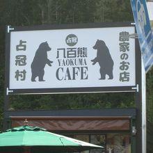興味を引いた喫茶店の看板