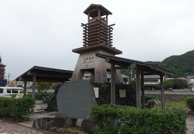 土肥温泉のシンボルの櫓