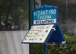 ビザンティノ