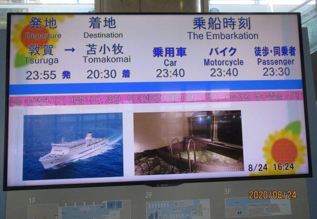 北海道に行けます