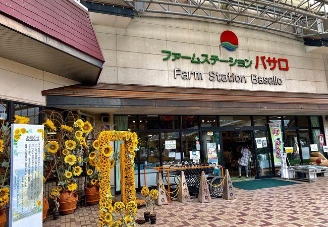 道の駅 原鶴 ファームステーションバサロ