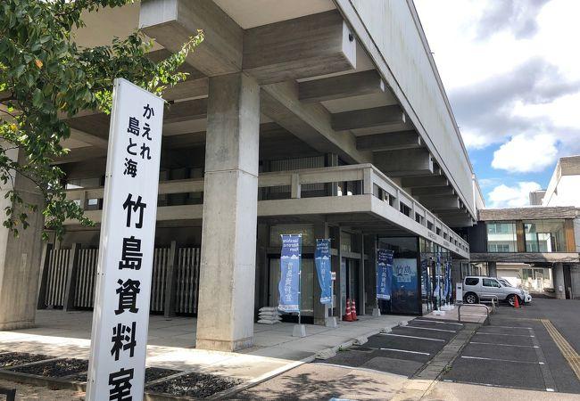竹島資料室 クチコミ・アクセス・営業時間|松江・松江しんじ湖温泉 ...