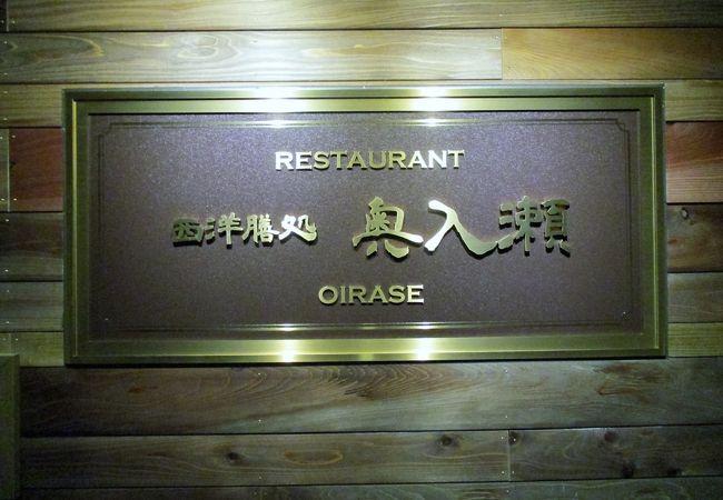 レストラン奥入瀬