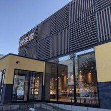 かま栄 花園店