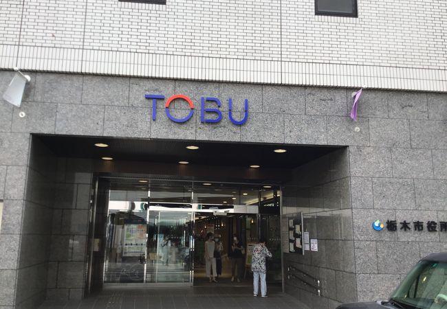 東武 (栃木店)