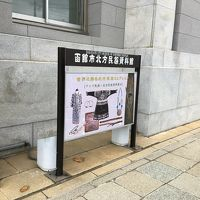 函館市北方民族資料館 写真
