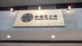 新垣瓦工場 石垣島店