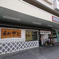 榑木野 駅舎店