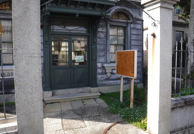 旧白石和太郎洋館