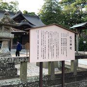 松江城の下!