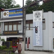 日光カステラ本舗 西参道店
