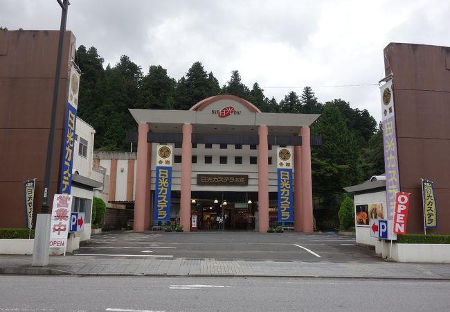 日光カステラ本舗 磐梯日光店