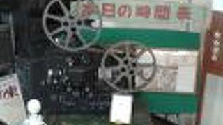 神戸映画資料館