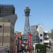 これが大阪です