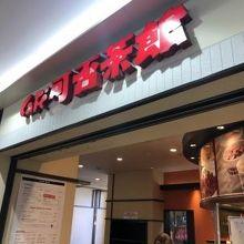 可否茶館 JR小樽駅店