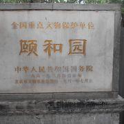 中国四大名園のひとつ