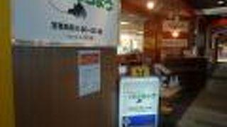 釧路空港の中にあるレストランです。