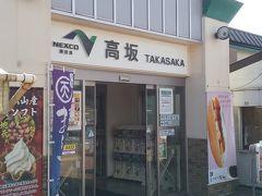 東松山のツアー