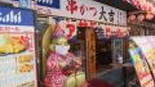 串カツ 大吉 新世界店