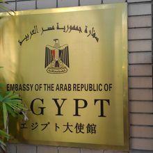 エジプト アラブ共和国大使館