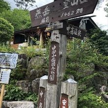 中房 燕岳登山口