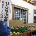 新鮮な野菜や牛乳