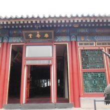楽寿堂 (頤和園)