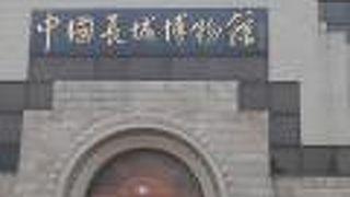 中国長城博物館