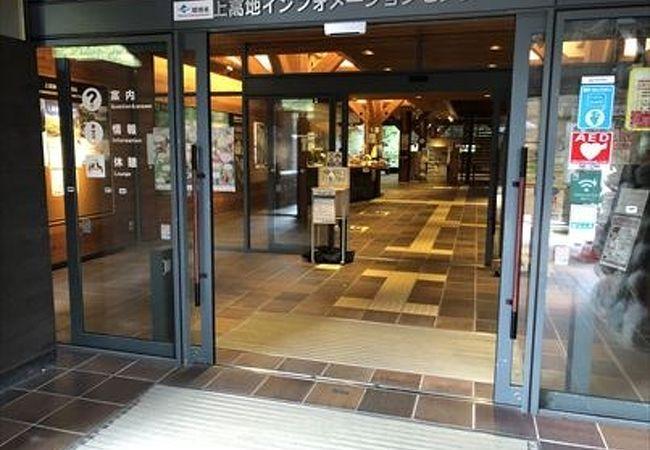 上高地インフォメーションセンター