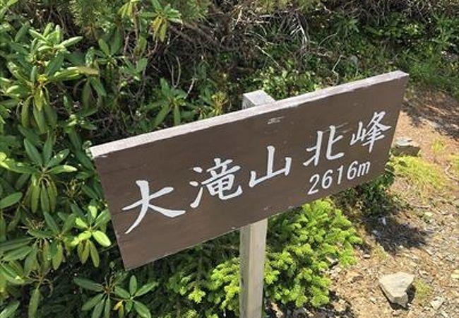 大滝山(長野県松本市)
