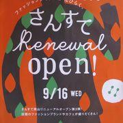 2000.9.16北館リニューアルオープン
