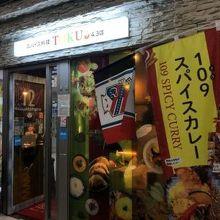 スパイス料理 TOKU 4.3店
