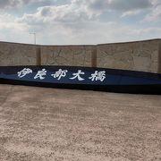 無料で通過できる日本最長の大橋です!