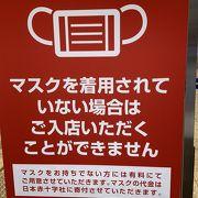 JR 京都 伊勢丹  マスク着用しないと ご入店出来ません