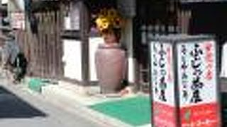 ふじの茶屋 里の店