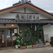 昔ながらの豆腐店 豆腐プリン、豆腐ドーナツもあるよ
