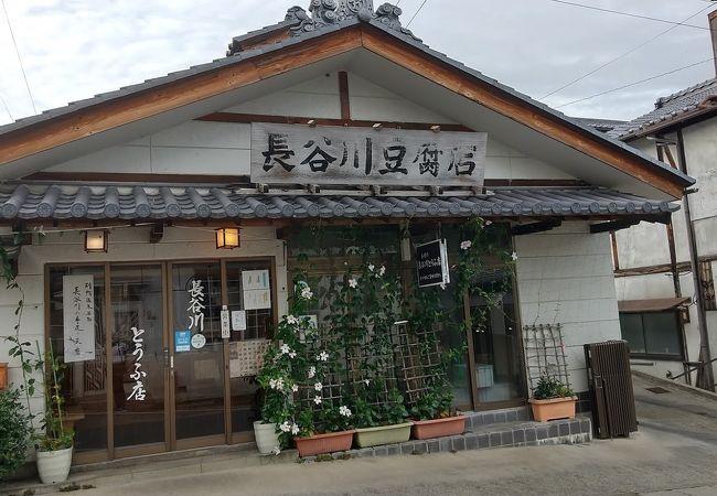 長谷川豆腐店