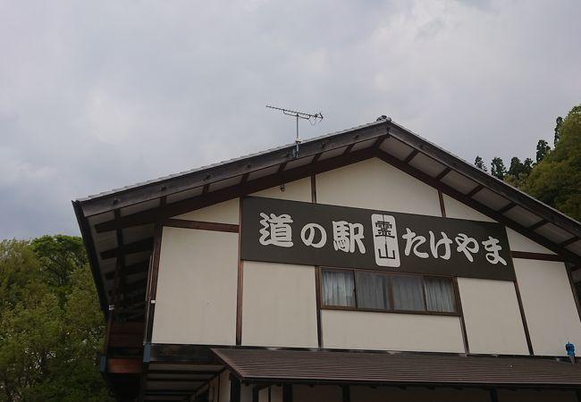 山中にある道の駅