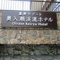 十和田八幡平国立公園に属し、特別名勝かつ天然記念物に指定される奥入瀬渓流沿いにあるリゾートホテル