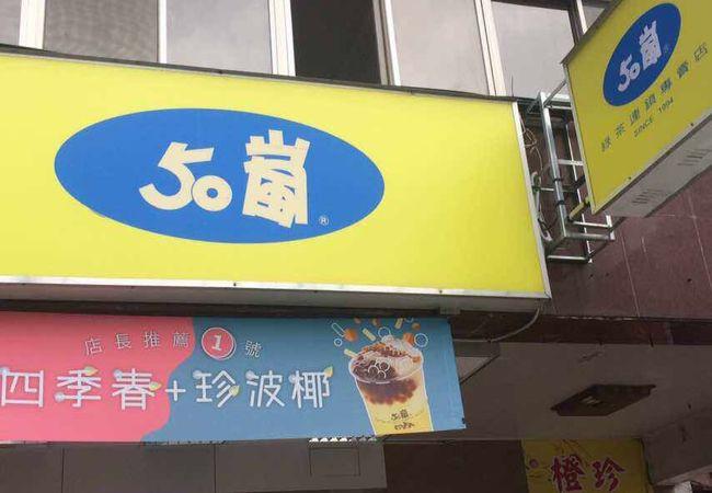 50嵐 (淡水捷運店)