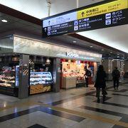 駅 チルド 京都 551