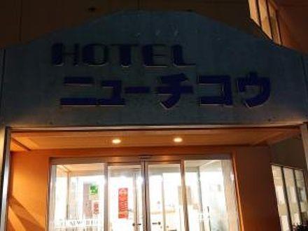 ホテル ニューチコウ 写真